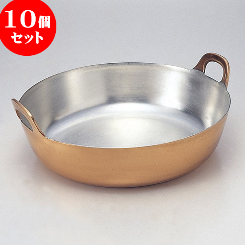 10個セット 厨房用品 銅揚げ鍋 [ 30cm ] 料亭 旅館 和食器 飲食店 業務用
