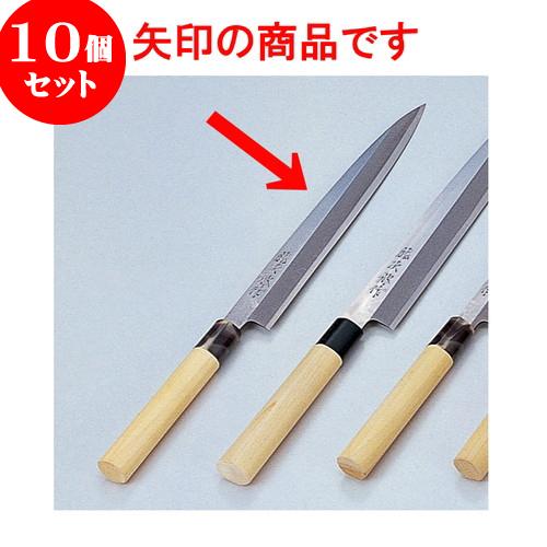 10個セット 厨房用品 藤次郎作柳刃包丁 [ 24cm ] 料亭 旅館 和食器 飲食店 業務用