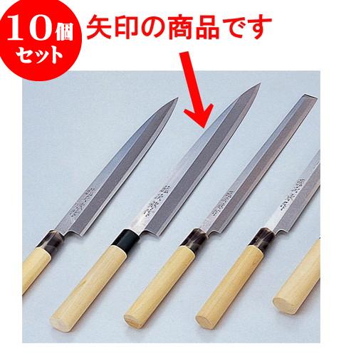 10個セット 厨房用品 藤次郎作柳刃包丁 [ 30cm ] 料亭 旅館 和食器 飲食店 業務用