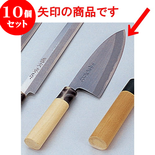 10個セット 厨房用品 藤次郎作出刃包丁 [ 12cm ] 料亭 旅館 和食器 飲食店 業務用