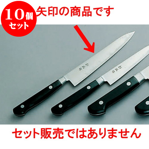 10個セット 厨房用品 松風作ツバ付ペティナイフ [ 大15cm ] 料亭 旅館 和食器 飲食店 業務用