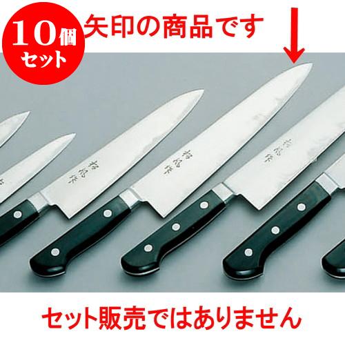 10個セット 厨房用品 松風作ツバ付牛刀 [ 21cm ] 料亭 旅館 和食器 飲食店 業務用