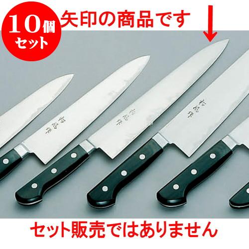 10個セット 厨房用品 松風作ツバ付牛刀 [ 24cm ] 料亭 旅館 和食器 飲食店 業務用