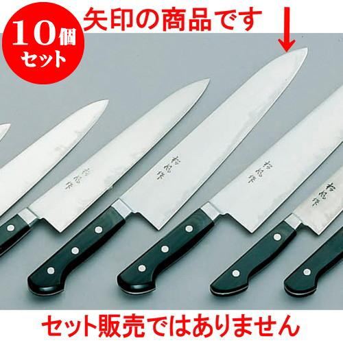 10個セット 厨房用品 松風作ツバ付牛刀 [ 27cm ] 料亭 旅館 和食器 飲食店 業務用