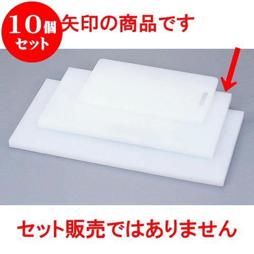 10個セット 厨房用品 業務用まな板(ポリエチレン) [ N-60 60 x 30 x 2cm ] 料亭 旅館 和食器 飲食店 業務用