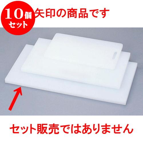 10個セット 厨房用品 業務用まな板(ポリエチレン) [ N-930 93 x 39 x 3cm ] 料亭 旅館 和食器 飲食店 業務用