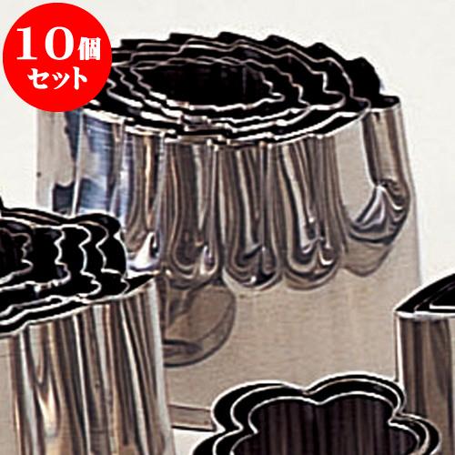 10個セット 厨房用品 18-8野菜抜型 [ 5pcs木の葉 ] 料亭 旅館 和食器 飲食店 業務用