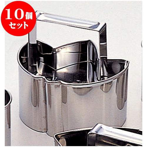 10個セット 厨房用品 ステンごはん抜型(物相型) [ 竹9 x 7.5 x 5.2cm ] 料亭 旅館 和食器 飲食店 業務用