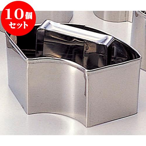 10個セット 厨房用品 ステンごはん抜型(物相型) [ 末広10.5 x 6 x 5.2cm ] 料亭 旅館 和食器 飲食店 業務用