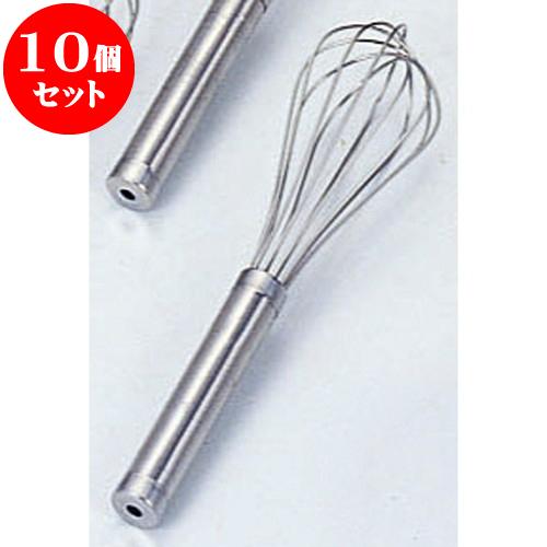 10個セット 厨房用品 18-8共柄泡立 [ 21cm ] 料亭 旅館 和食器 飲食店 業務用