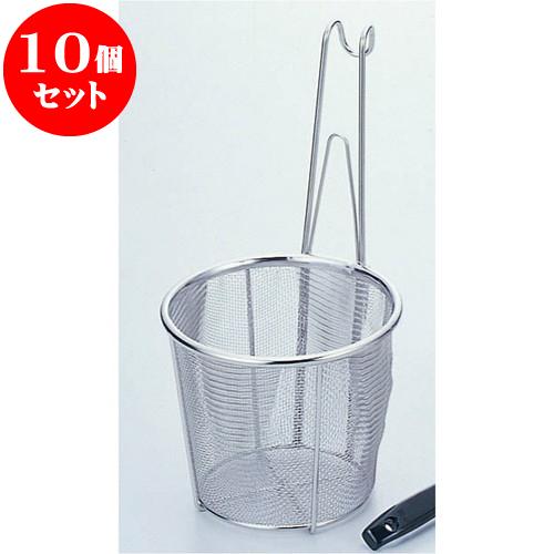 10個セット 厨房用品 18-8底平煮ザル [ 小12.5cm ] 料亭 旅館 和食器 飲食店 業務用