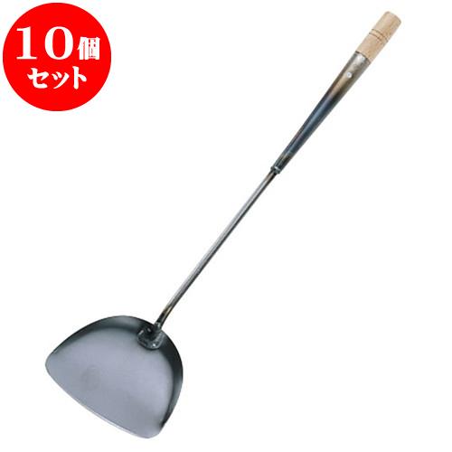 10個セット 厨房用品 鉄中華ヘラ [ 小10.5 x 33.5cm ] 料亭 旅館 和食器 飲食店 業務用