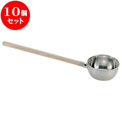 10個セット 厨房用品 18-8水杓子 [ 16.5 x 75 x 32.5cm 1,350cc ] 料亭 旅館 和食器 飲食店 業務用