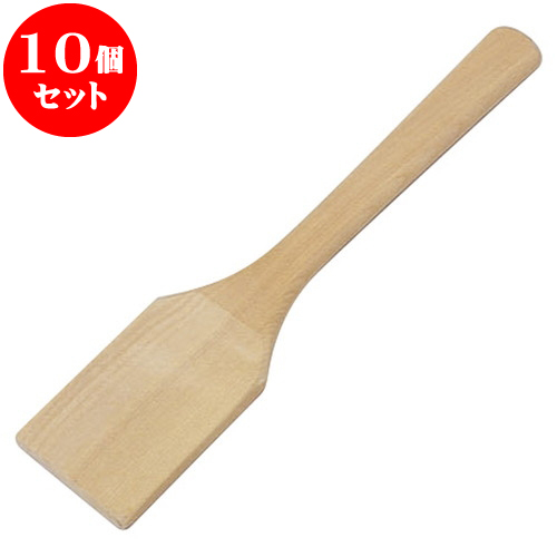 10個セット 厨房用品 木製角スパテル [ 33cm ] 料亭 旅館 和食器 飲食店 業務用