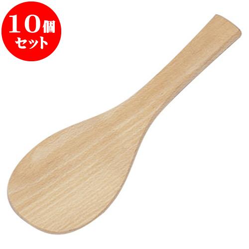 10個セット 厨房用品 木製丸スパテル [ 33cm ] 料亭 旅館 和食器 飲食店 業務用