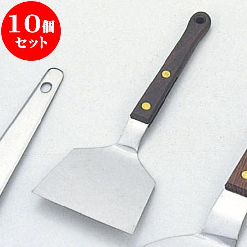 10個セット 厨房用品 ステン木柄起し金 [ 大7.5 x 18.5cm ] 料亭 旅館 和食器 飲食店 業務用