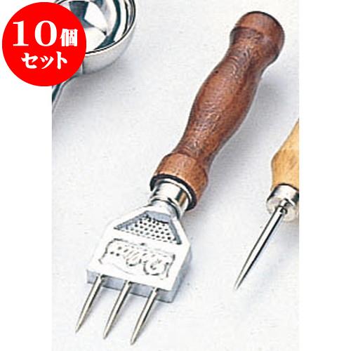 10個セット 厨房用品 アイスピック [ 3本爪17.5cm ] 料亭 旅館 和食器 飲食店 業務用