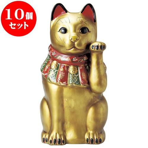 10個セット 招き猫 古色大正猫(特大)金(金運) [ 52cm ] 料亭 旅館 和食器 飲食店 業務用