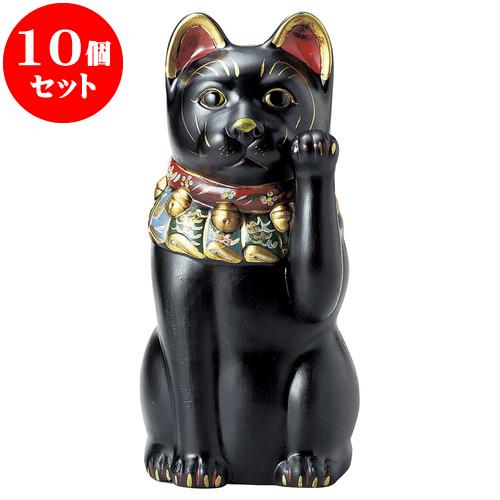 10個セット 招き猫 古色大正猫12号(黒) [ 43cm ] 料亭 旅館 和食器 飲食店 業務用