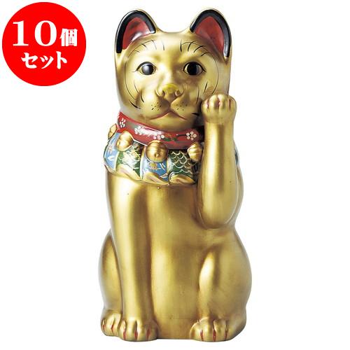 10個セット 招き猫 古色大正猫12号(金) [ 43cm ] 料亭 旅館 和食器 飲食店 業務用