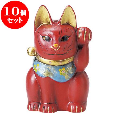 10個セット 招き猫 古色三河猫(小)赤 [ 16.5cm ] 料亭 旅館 和食器 飲食店 業務用