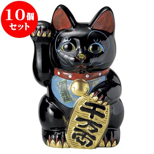 10個セット 招き猫 黒8寸招き猫(右) [ 24.5cm ] 料亭 旅館 和食器 飲食店 業務用
