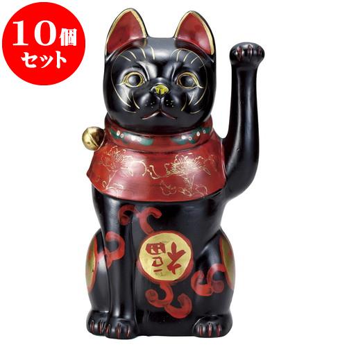 10個セット 招き猫 吉祥古色大正猫(中)黒 [ 26cm ] 料亭 旅館 和食器 飲食店 業務用