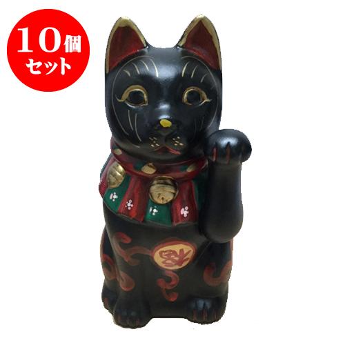 10個セット 招き猫 吉祥古色大正猫(小)黒 [ 19.5cm ] | 招き猫 ねこ cat 縁起物 お土産 かわいい おしゃれ 飾り 玄関飾り 開運 商売繁盛 家内安全 お守り まねきねこ プレゼント ギフト 贈り物 開店祝い