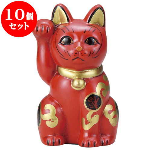 10個セット 招き猫 古色吉祥維新猫 赤 [ 15cm ] | 招き猫 ねこ cat 縁起物 お土産 かわいい おしゃれ 飾り 玄関飾り 開運 商売繁盛 家内安全 お守り まねきねこ プレゼント ギフト 贈り物 開店祝い
