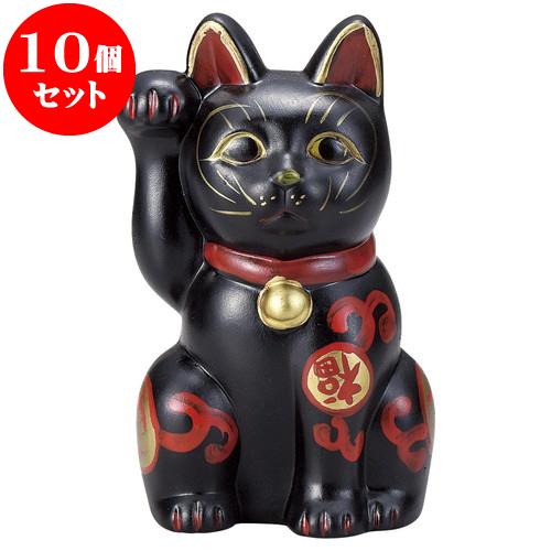 10個セット 招き猫 古色吉祥維新猫 黒 [ 15cm ] 料亭 旅館 和食器 飲食店 業務用