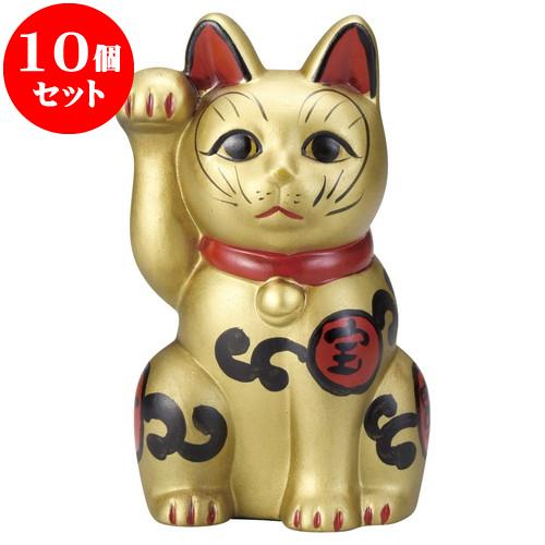 10個セット 招き猫 古色吉祥維新猫 金 [ 15cm ] 料亭 旅館 和食器 飲食店 業務用
