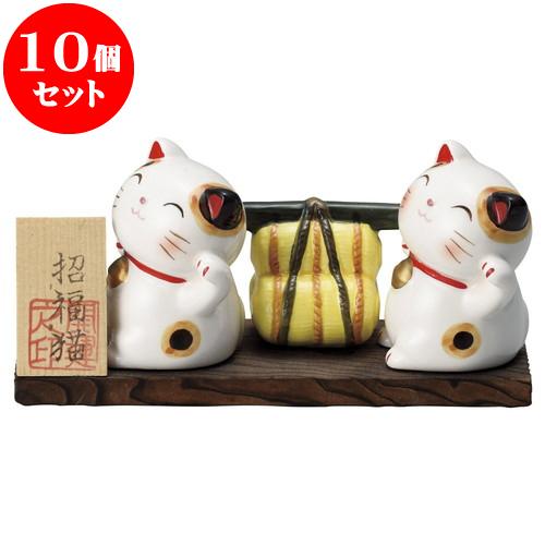 10個セット 縁起 微笑みかつぎ猫(俵) 料亭 旅館 和食器 飲食店 業務用