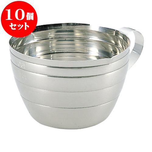 10個セット 厨房用品 18-8計量カップ [ 8.5 x 5.5cm 200cc ] 料亭 旅館 和食器 飲食店 業務用