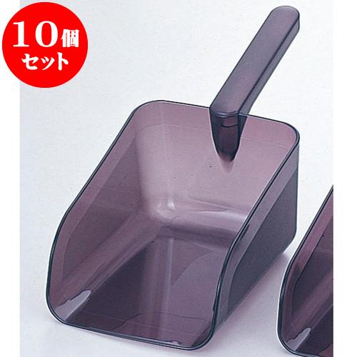 10個セット 厨房用品 ポリカ氷スコップ [ 大15 x 20 x 全長35cm ] 料亭 旅館 和食器 飲食店 業務用
