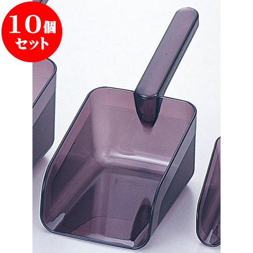 10個セット 厨房用品 ポリカ氷スコップ [ 中12 x 17 x 全長31.5cm ] 料亭 旅館 和食器 飲食店 業務用