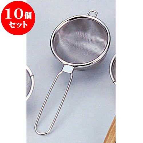 10個セット 厨房用品 18-8ハイテック茶こし(タタミ織200メッシュ) [ 中6.5cm ] 料亭 旅館 和食器 飲食店 業務用