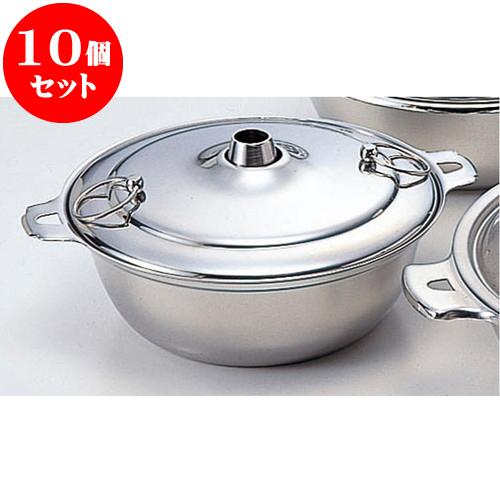 10個セット 厨房用品 18-8しゃぶしゃぶ鍋 [ 24cm ] 料亭 旅館 和食器 飲食店 業務用