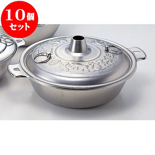 10個セット 厨房用品 18-8しゃぶしゃぶ鍋 [ 30cm 蓋:千支付 ] 料亭 旅館 和食器 飲食店 業務用