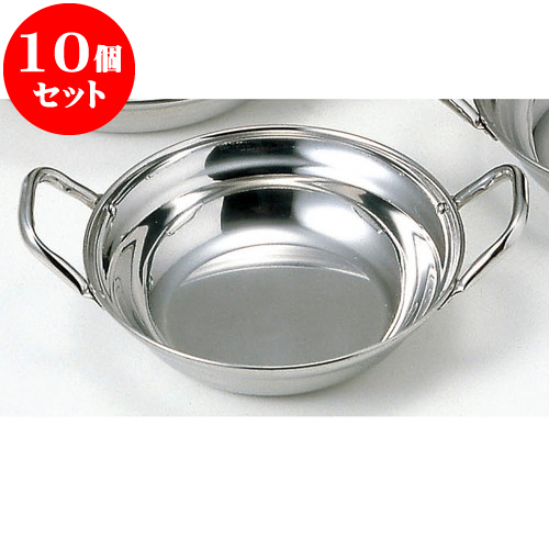 10個セット 厨房用品 ステン寄せ鍋 [ 16.5cm ] 料亭 旅館 和食器 飲食店 業務用