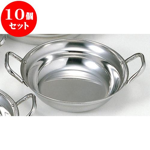 10個セット 厨房用品 ステン寄せ鍋 [ 18cm ] 料亭 旅館 和食器 飲食店 業務用