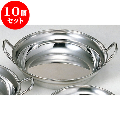 10個セット 厨房用品 ステン寄せ鍋 [ 30cm ] 料亭 旅館 和食器 飲食店 業務用