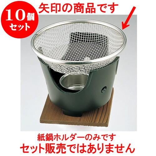 10個セット 厨房用品 18-8紙鍋ホルダー [ 15cm ] 料亭 旅館 和食器 飲食店 業務用
