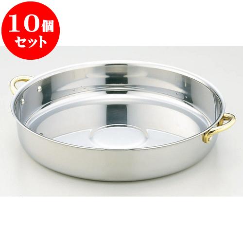 10個セット 厨房用品 ステン両手付すきやき鍋 [ 28cm ] 料亭 旅館 和食器 飲食店 業務用