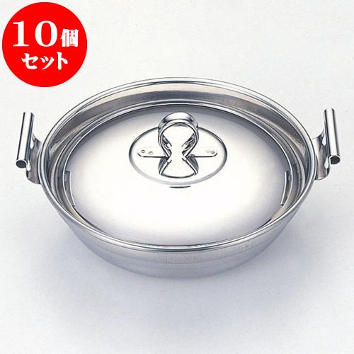 10個セット 厨房用品 18-0チリ鍋 [ 18 x 5cm ] 料亭 旅館 和食器 飲食店 業務用