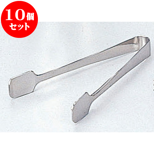 10個セット 厨房用品 ステンシュガートング厚手 [ 11.3cm ] 料亭 旅館 和食器 飲食店 業務用