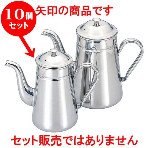 10個セット 厨房用品 18-8コーヒーポット [ #16 上部内径11.5 x 21cm 3L ] 料亭 旅館 和食器 飲食店 業務用
