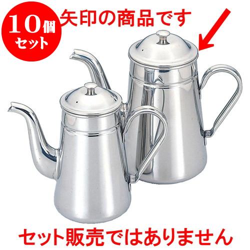 10個セット 厨房用品 18-8コーヒーポット [ 細口#16 11.5 x 21cm 3L ] 料亭 旅館 和食器 飲食店 業務用
