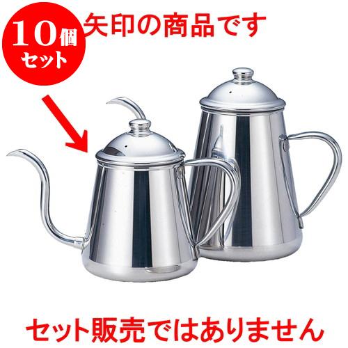 10個セット 厨房用品 18-8コーヒードリップポット [ 9 x 8.8cm 0.5L ] 料亭 旅館 和食器 飲食店 業務用