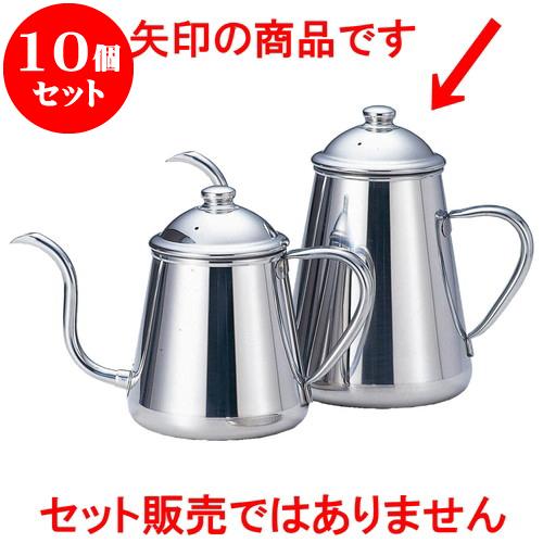 10個セット 厨房用品 18-8コーヒードリップポット [ 9 x 11.8cm 0.9L ] 料亭 旅館 和食器 飲食店 業務用