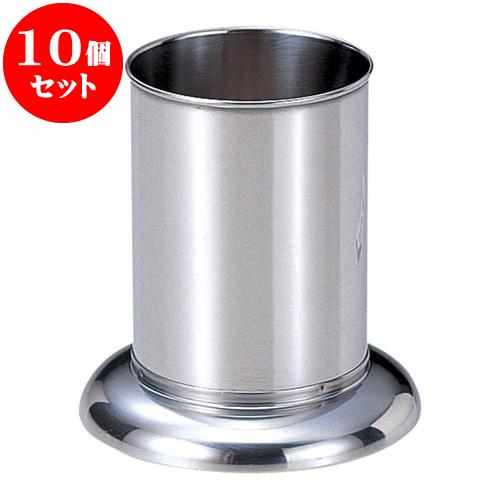 10個セット 厨房用品 18-8箸立 [ 小8.3 x 12.5cm ] 料亭 旅館 和食器 飲食店 業務用